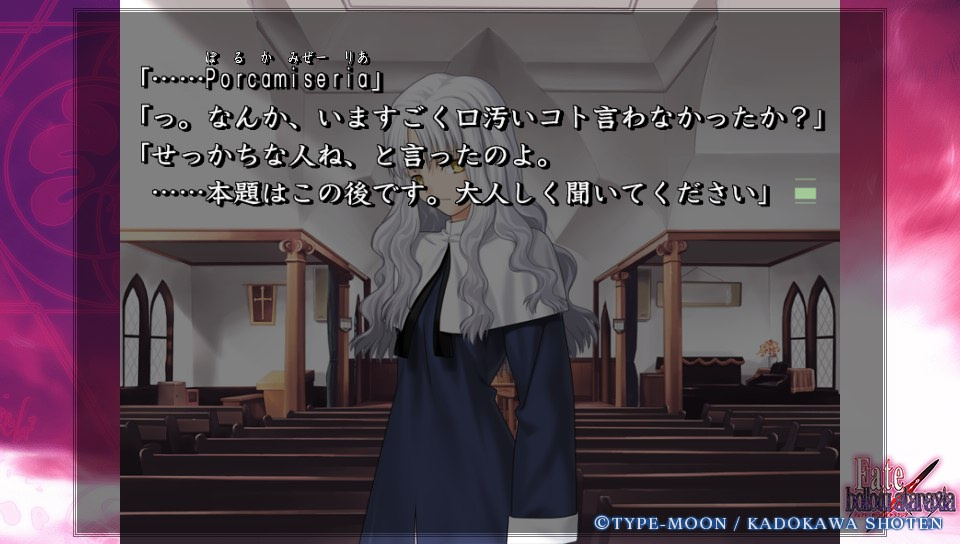 Fateホロウその5 (35)