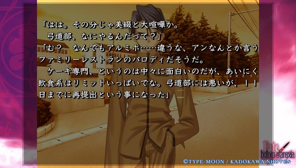 Fateホロウその3 (44)