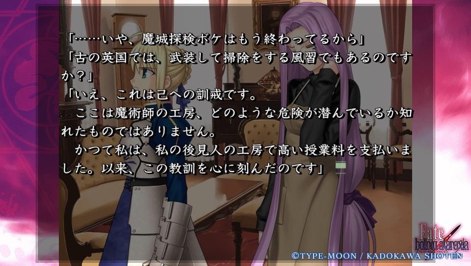 Fateホロウその3 (12)