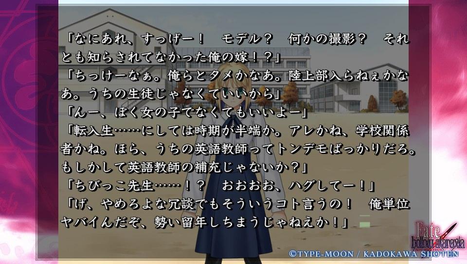 Fateホロウその6 (7)