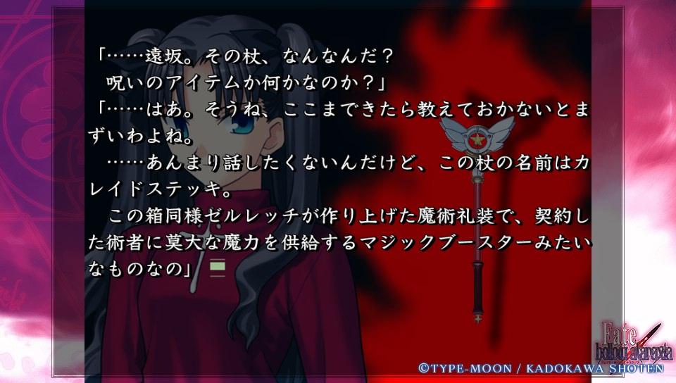 Fateホロウその6 (25)