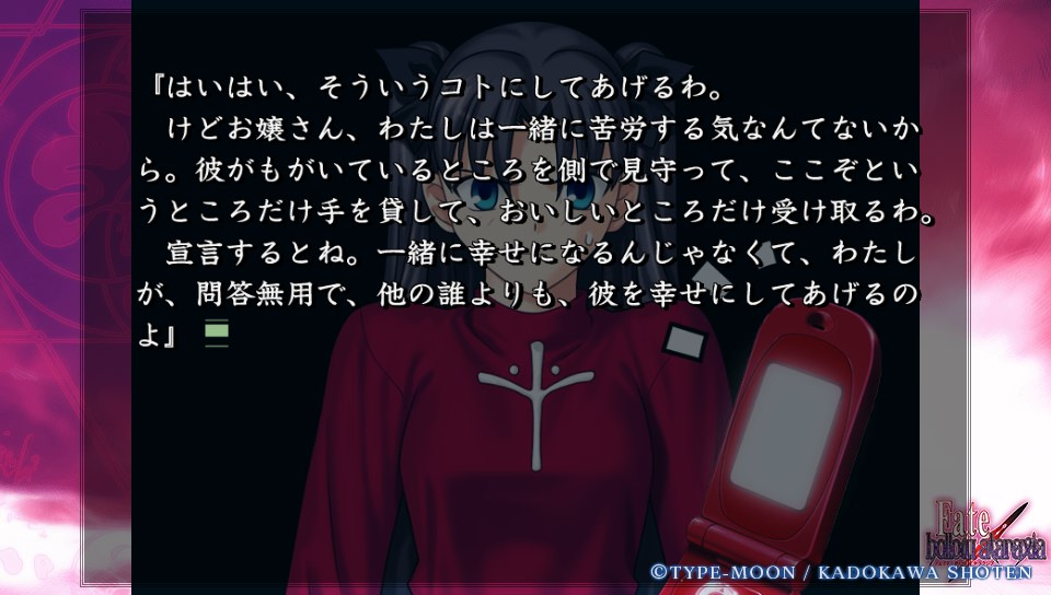 Fateホロウその6 (22)