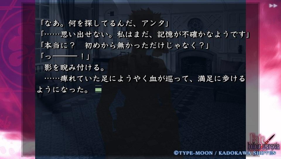 Fateホロウその3 (92)