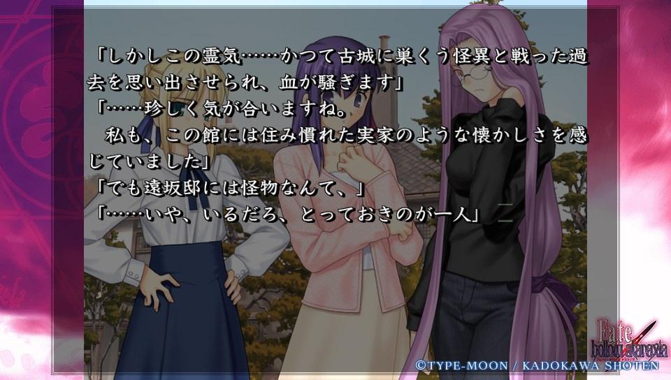 Fateホロウその3 (9)