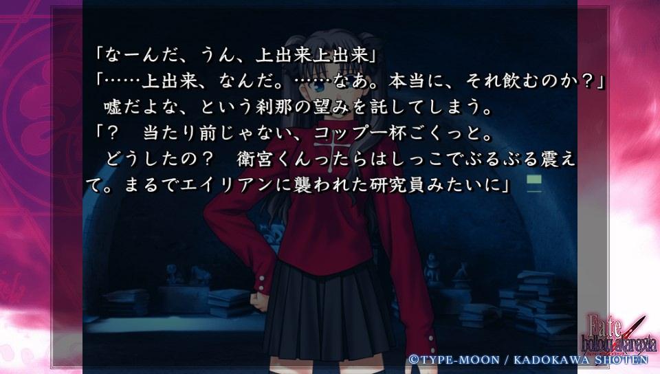 Fateホロウその3 (111)
