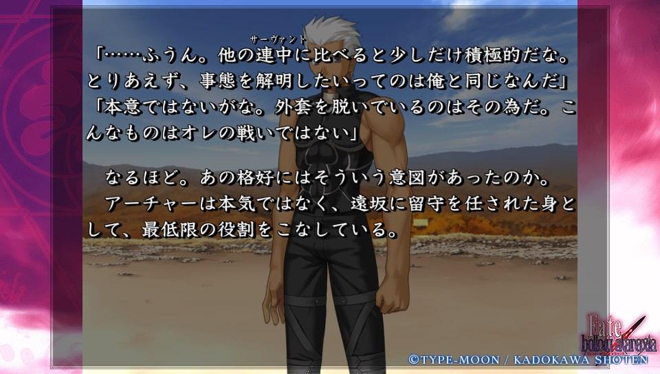 Fateホロウその3 (20)