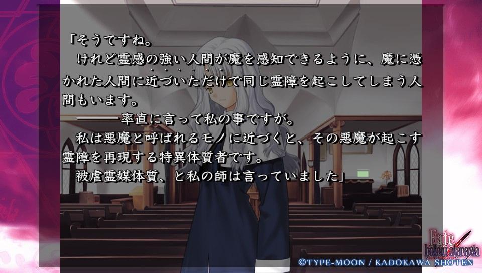 Fateホロウその5 (36)