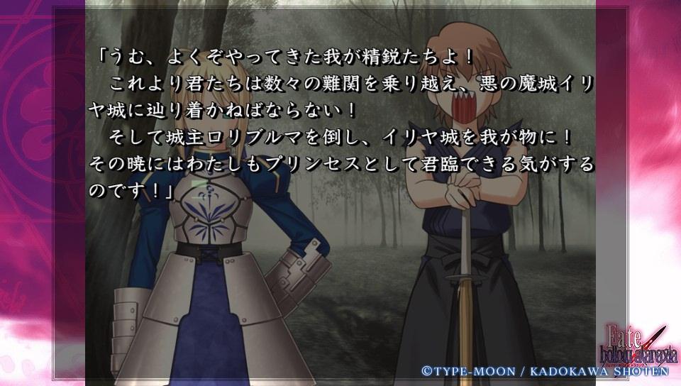 Fateホロウその3 (57)