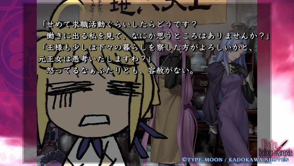 Fateホロウその6 (40)