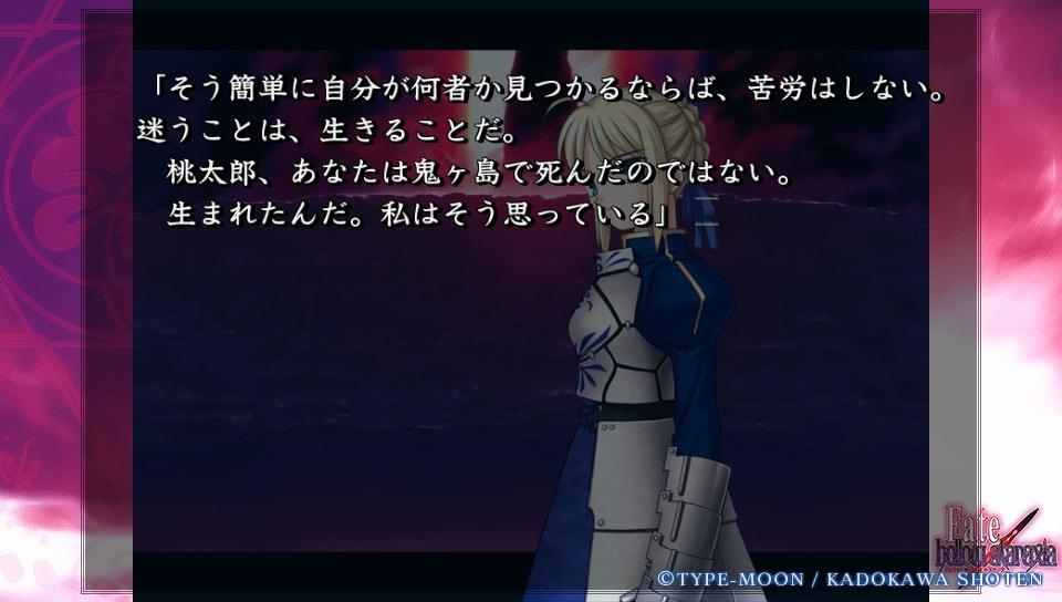 Fateホロウその5 (27)