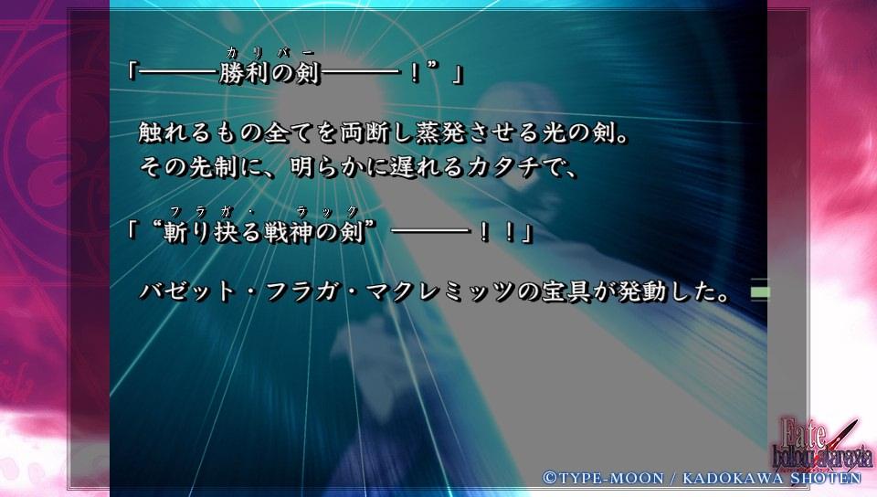 Fateホロウその3 (83)