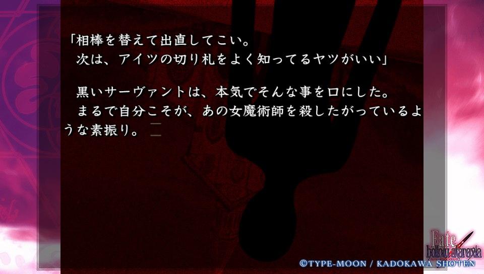 Fateホロウその3 (86)