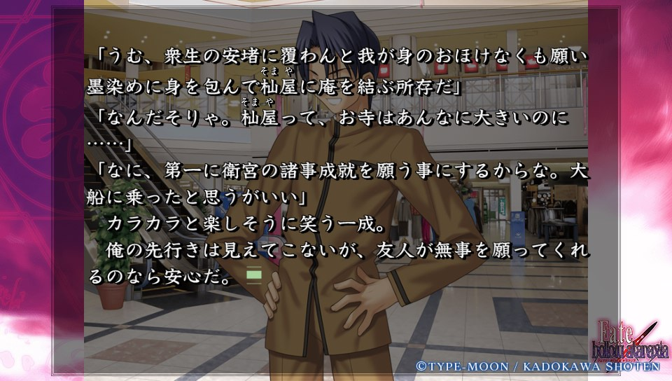 Fateホロウその3 (46)