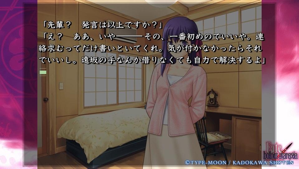 Fateホロウその3 (37)