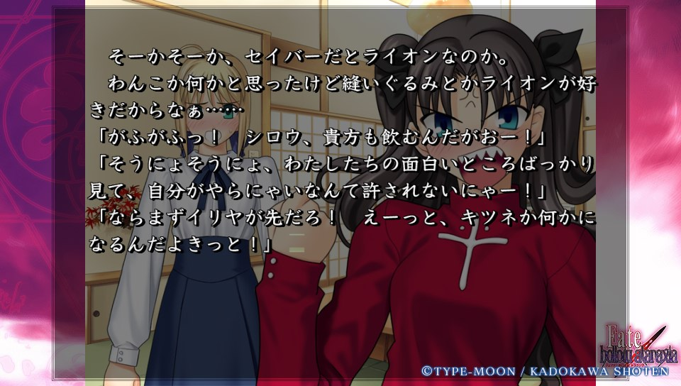 Fateホロウその6 (42)