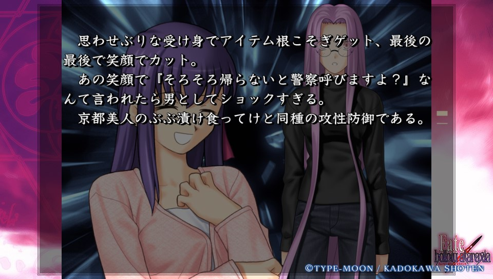 Fateホロウその1 (47)