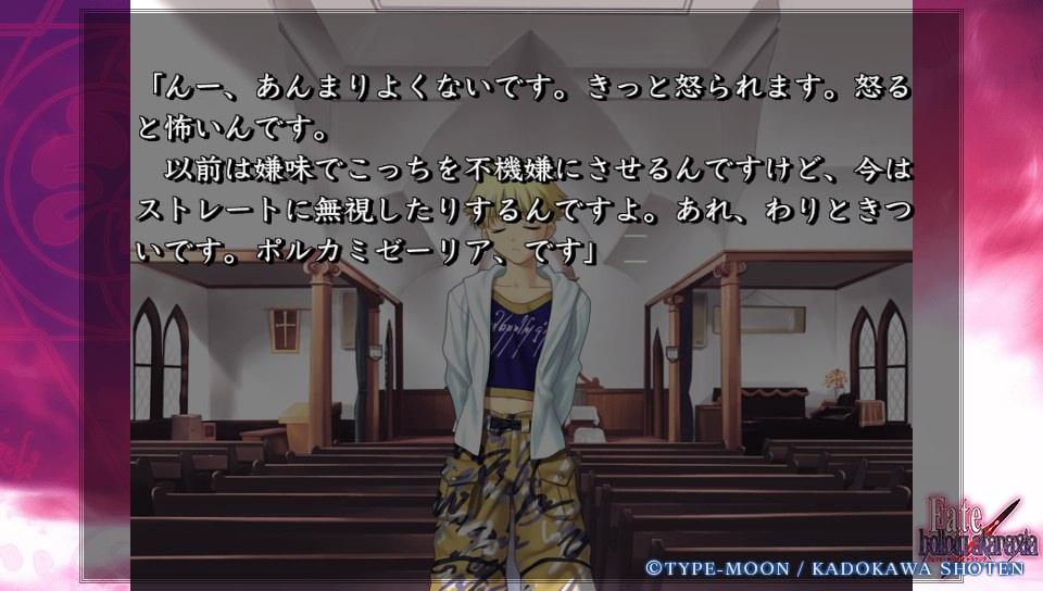 Fateホロウその3 (2)