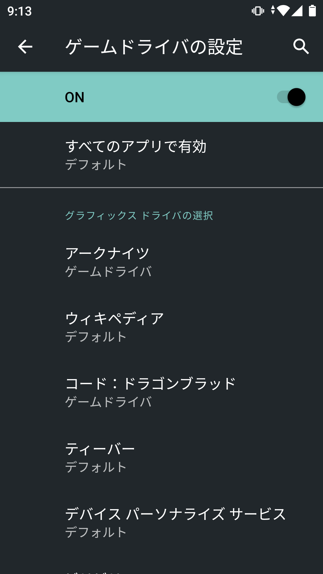 ゲームドライバandroid10