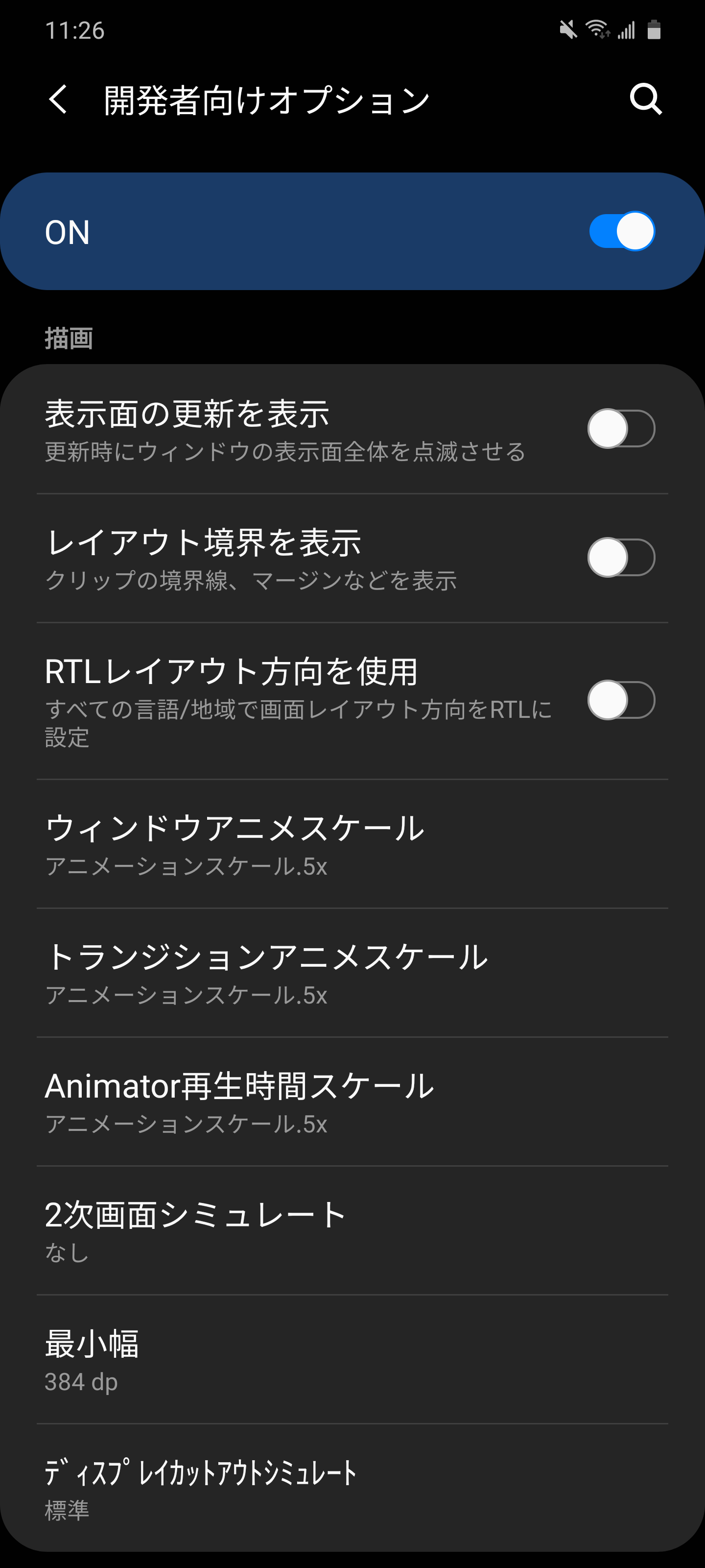アニメーションスケールAndroid