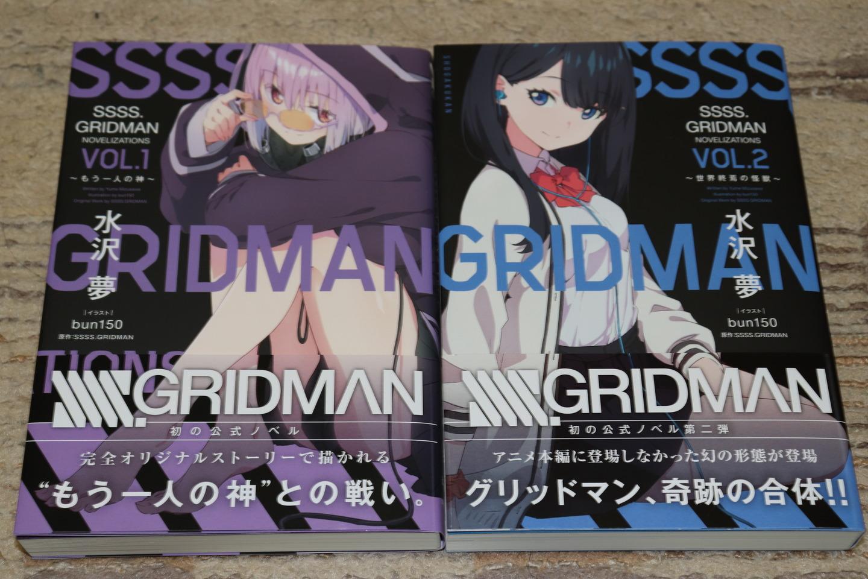 ssssgridman小説