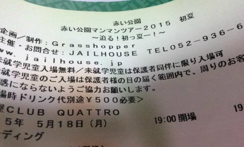 マンマンツアー 2015 初夏 ~迫る!初っ夏ー!
