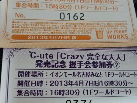 『Crazy 完全な大人』