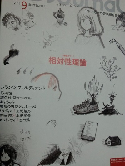 CDジャーナル9月号