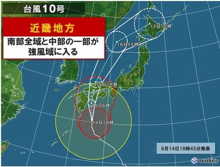 台風10号 8月14日進路