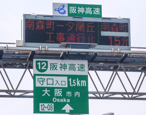 阪神高速 通行止め 2020年11月-2