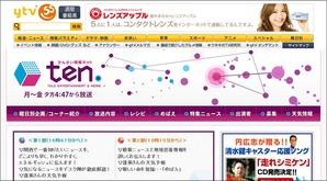 ten 公式ホームページ