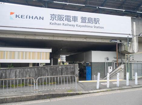 AmazonHub 萱島駅-7