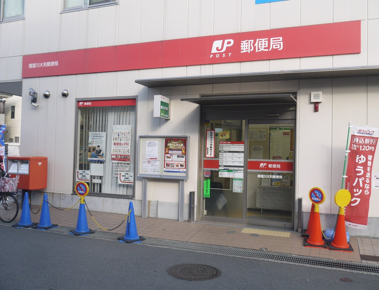 府道18号線沿いの大利郵便局と日本調剤薬局が移転を発表。大利郵便局の ...