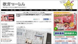 12月25日 朝日新聞で紹介 枚方つーしん