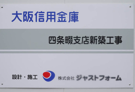 大阪信用金庫四条畷支店-4