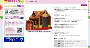 イオンお菓子の家