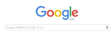 検索エンジン