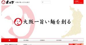 太鼓亭 公式ホームページ