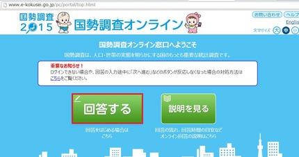 国勢調査オンライン1