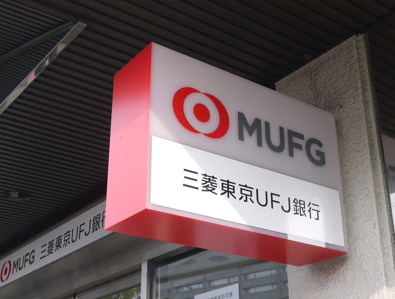 Ufj 銀行 東京 三菱