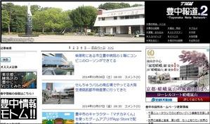 TNN豊中報道2