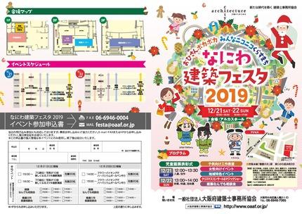 01.なにわ建築フェスタ チラシ(表)