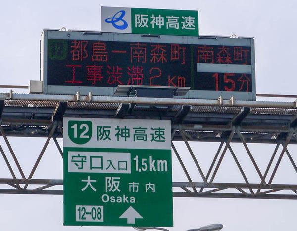 阪神高速 通行止め 2020年11月-1