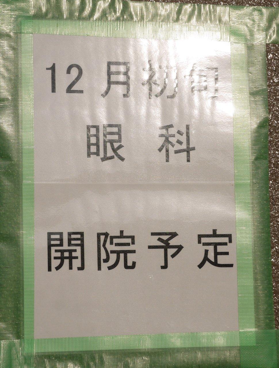 マチコロ寝屋川:上神田の平尾共同外科があったところにできる ...
