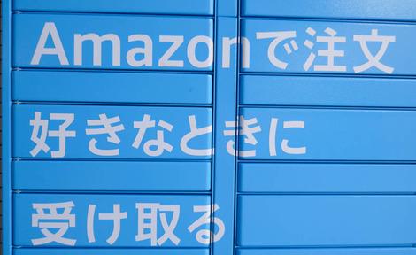 AmazonHub 萱島駅-4