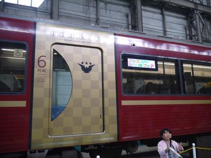 P3040145