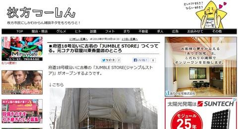 JUMBLE STORE hiratu-