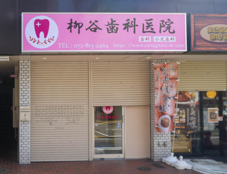 柳谷歯科医院-3