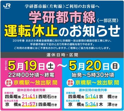 片町線 運休 2018年5月