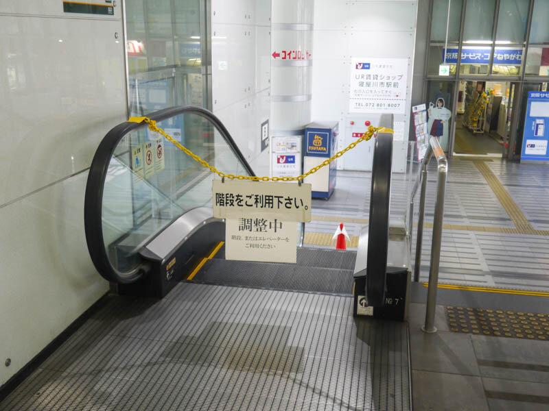 寝屋川市駅南改札口前の下りエスカレーターが稼働停止してる。ベル大利 ...