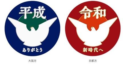 平成 令和 京阪ヘッドマーク
